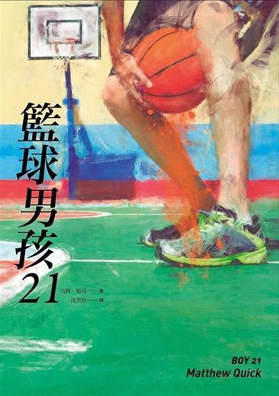 籃球男孩21  by  Matthew Quick