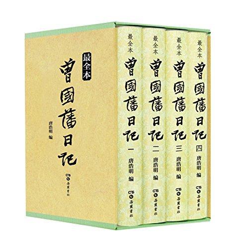 曾国藩日记(最全本)  by  曾国藩