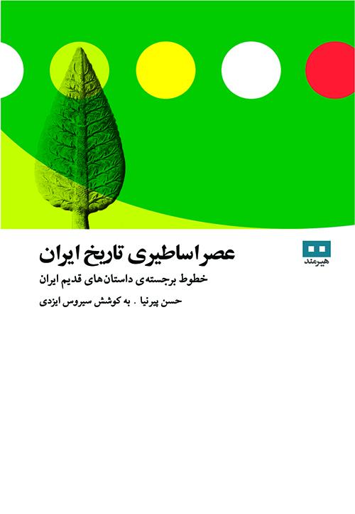 عصر اساطیری تاریخ ایران حسن پیرنیا