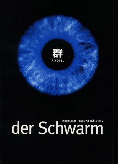 群  by  Frank Schätzing