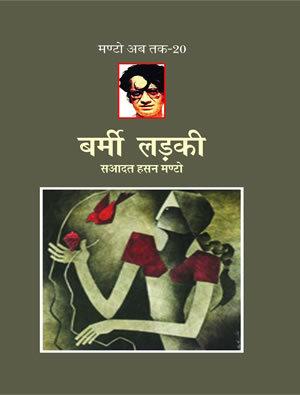 बर्मी लड़की (मंटो अब तक - 20) [Burmi Ladki (Manto Ab Tak - 20)]  by  Saadat Hasan Manto
