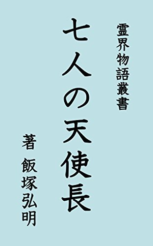 Nananin-no-Tenshicyou (ReikaiMonogatariSousyo)  by  Iizuka Hiroaki