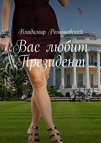 Вас любит Президент: авантюрный детектив Романовский Владимир Дмитриевич