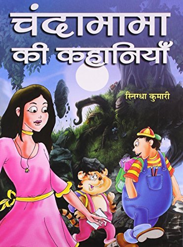 Chandamama Ki Kahaniyan  by  Snigdha Kumari