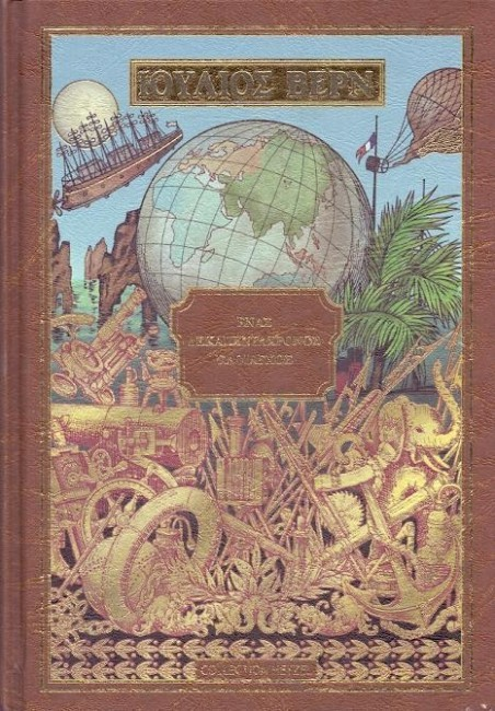 Ένας Δεκαπεντάχρονος Πλοίαρχος  by  Jules Verne