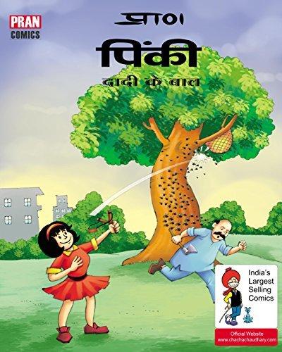PINKI AND DAADI KE BAAL: PINKI  by  Pran Kumar Sharma