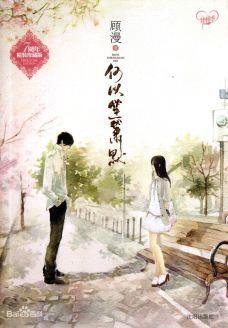 何以笙箫默 - Silent Separation 顾漫 - Gu Man