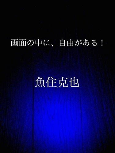gamenno nakani jiyuugaaru Uozumi Katsuya
