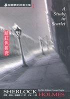 暗紅色研究 (福爾摩斯探案全集, #1)  by  Arthur Conan Doyle
