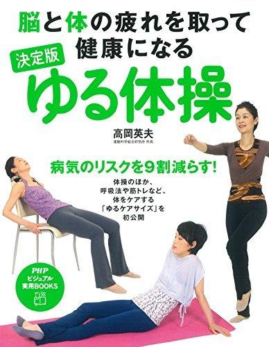 脳と体の疲れを取って健康になる 決定版 ゆる体操 PHPビジュアル実用BOOKS 高岡 英夫