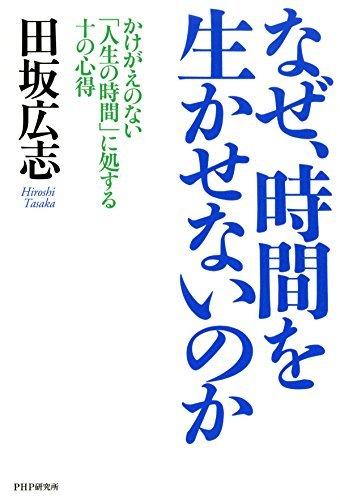 なぜ、時間を生かせないのか かけがえのない「人生の時間」に処する十の心得 田坂 広志