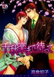 Senshuuraku Made Matte Manga  by  Tomoko Takakura