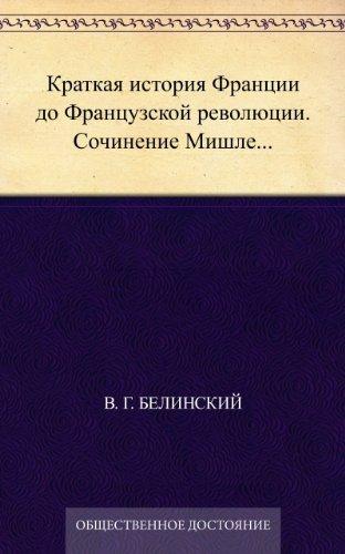 Краткая история Франции до Французской революции. Сочинение Мишле... Виссарион Григорьевич Белинский