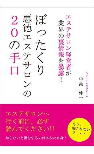 BOTTAKURIAKUTOKUESUTESARONNOTEGUCHI: ESUTESARONNKEIEISHAGAGYOUKAINOURAJOUHOUWOBAKURO Nakajima Shinichi