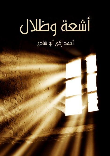 أشعة وظلال  by  أحمد زكي أبو شادي