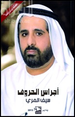 أجراس الحروف سيف محمد المري