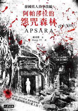 阿帕莎拉的怨咒森林  by  帕奇那 Phakinai