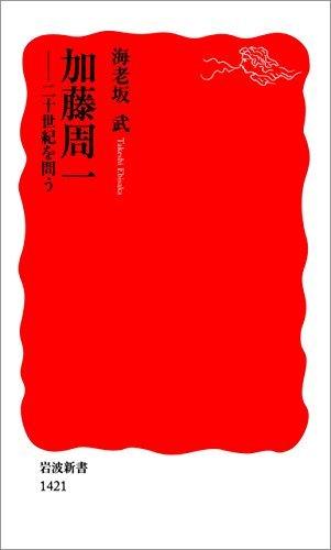 加藤周一-二十世紀を問う  by  海老坂 武