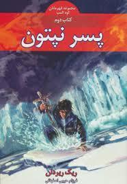 پسر نپتون - کتاب 2 از مجموعه قهرمانان کوه المپ Rick Riordan