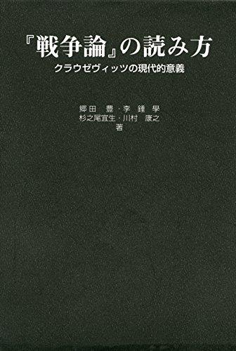『戦争論』の読み方 クラウゼヴィッツの現代的意義  by  郷田 豊
