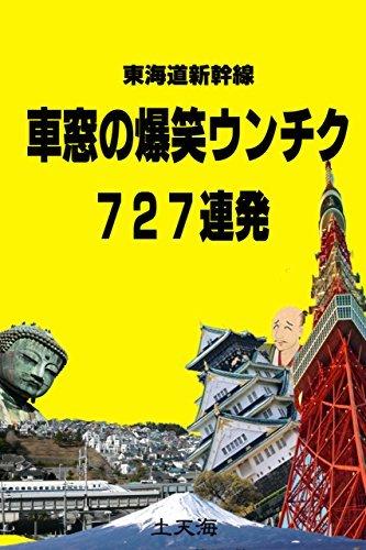 東海道新幹線 車窓の爆笑ウンチク 727連発  by  土天海