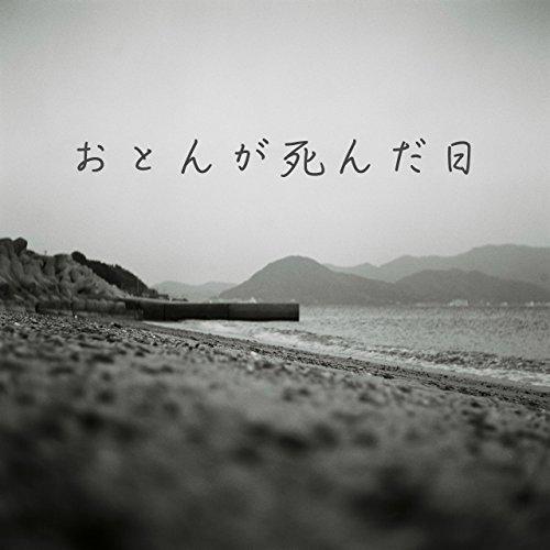 DEATH DAY FATHER  by  tojo tomochika