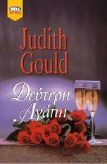 Δεύτερη αγάπη  by  Judith Gould