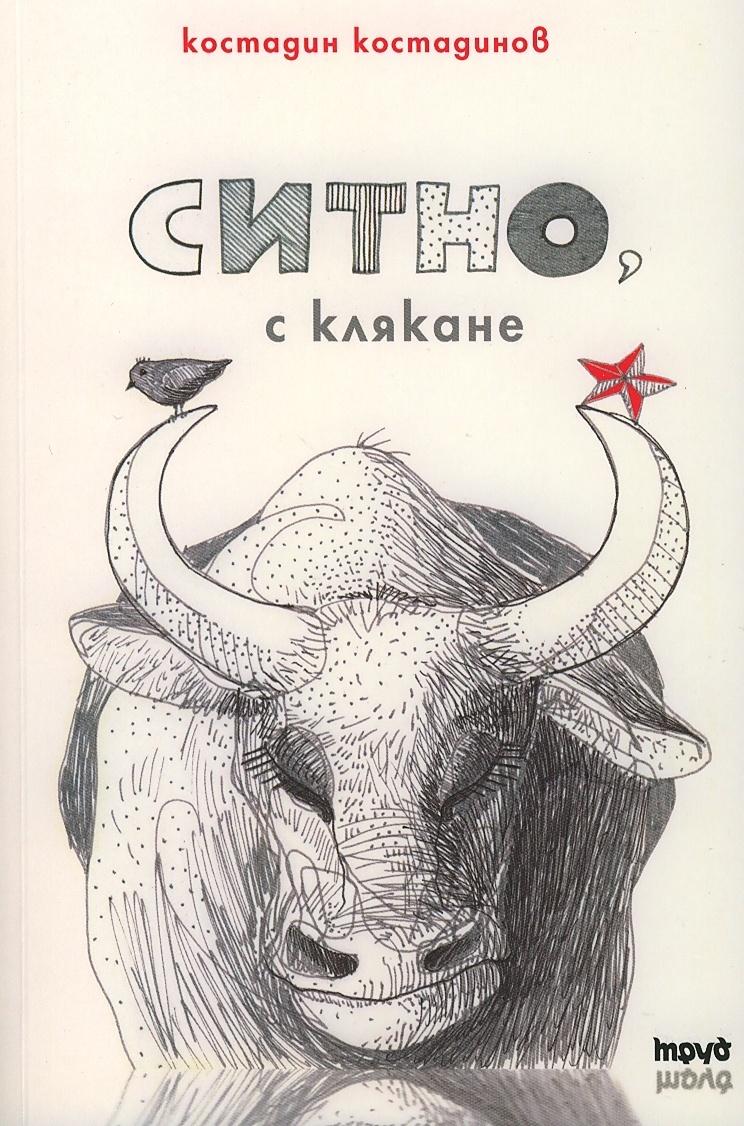 Ситно, с клякане  by  Костадин Костадинов