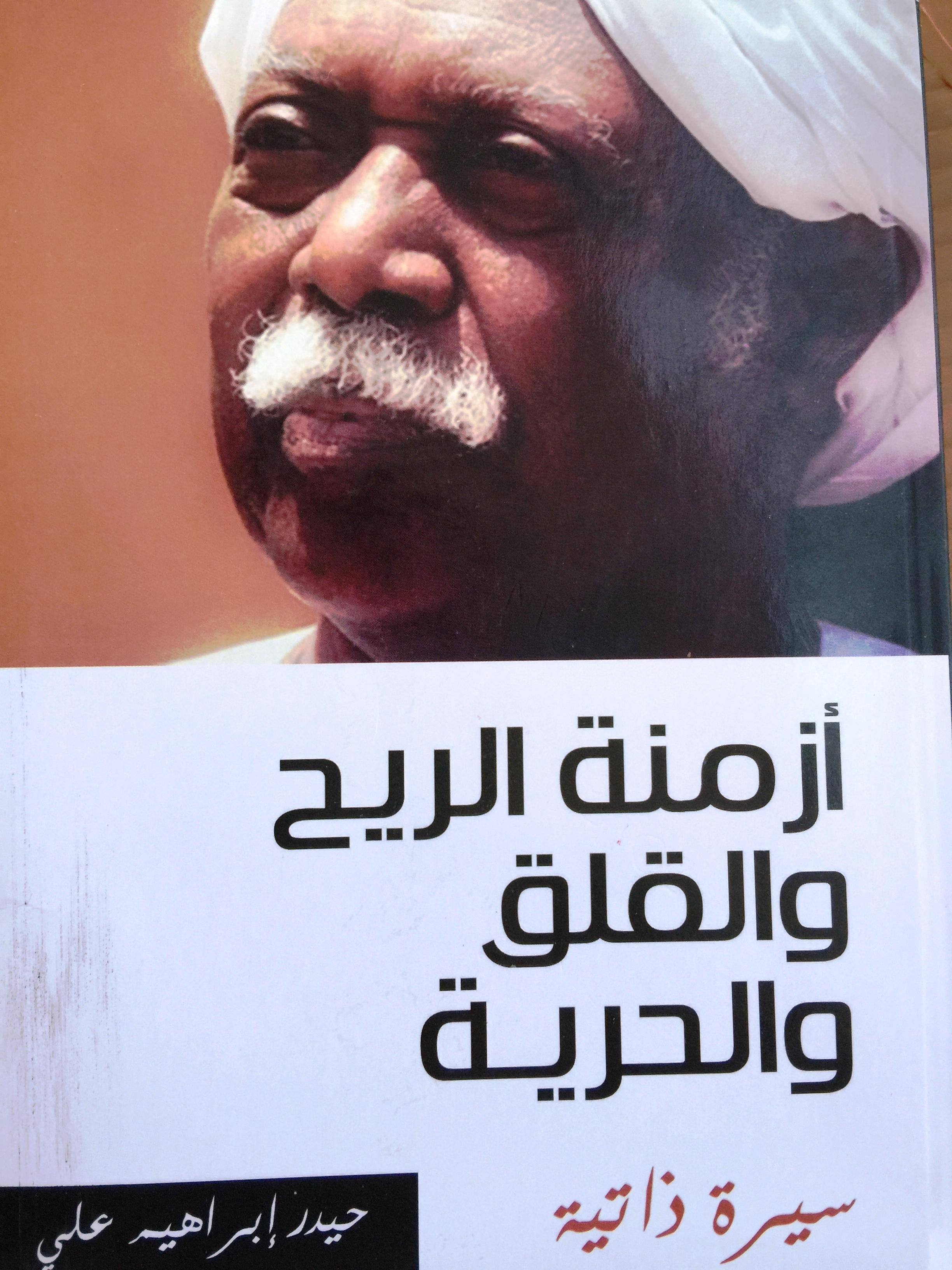 ازمنة الريح والقلق والحرية - حيدر ابراهيم  by  د. حيدر ابراهيم