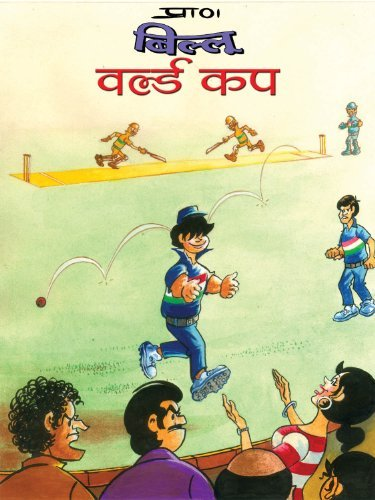 Billoo World Cup  by  Pran Kumar Sharma