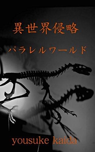 isekaisinnryaku: parareruwarudo tokubetuhenn  by  yousuke kaida