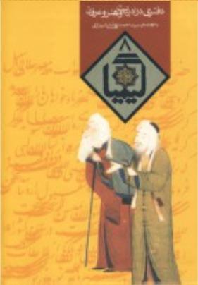 کیمیا ۸ ، دفتری در ادبیات و هنر و عرفان احمد بهشتی شیرازی