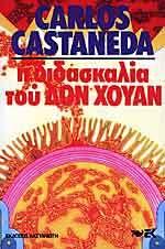 Η Διδασκαλία του Δον Χουάν  by  Carlos Castaneda