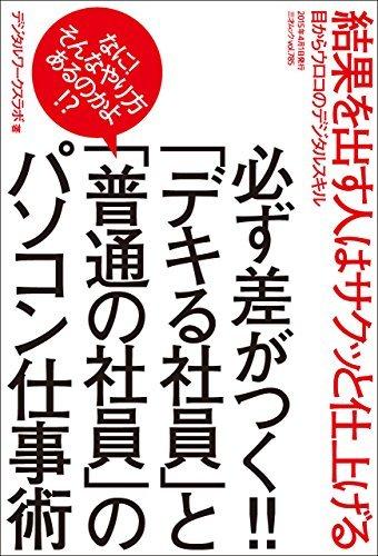 必ず差がつく!!「デキる社員」と「普通の社員」のパソコン仕事術 三才ムック vol.785  by  三才ブックス