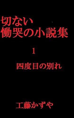 setsunaidoukokunoshousetsushuu: 1 yonndomenowakare kudou kazuya