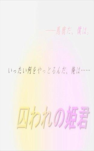 torawarenohimegimi YUUICHIDAIGOSHIRIIZU  by  hidaryuu