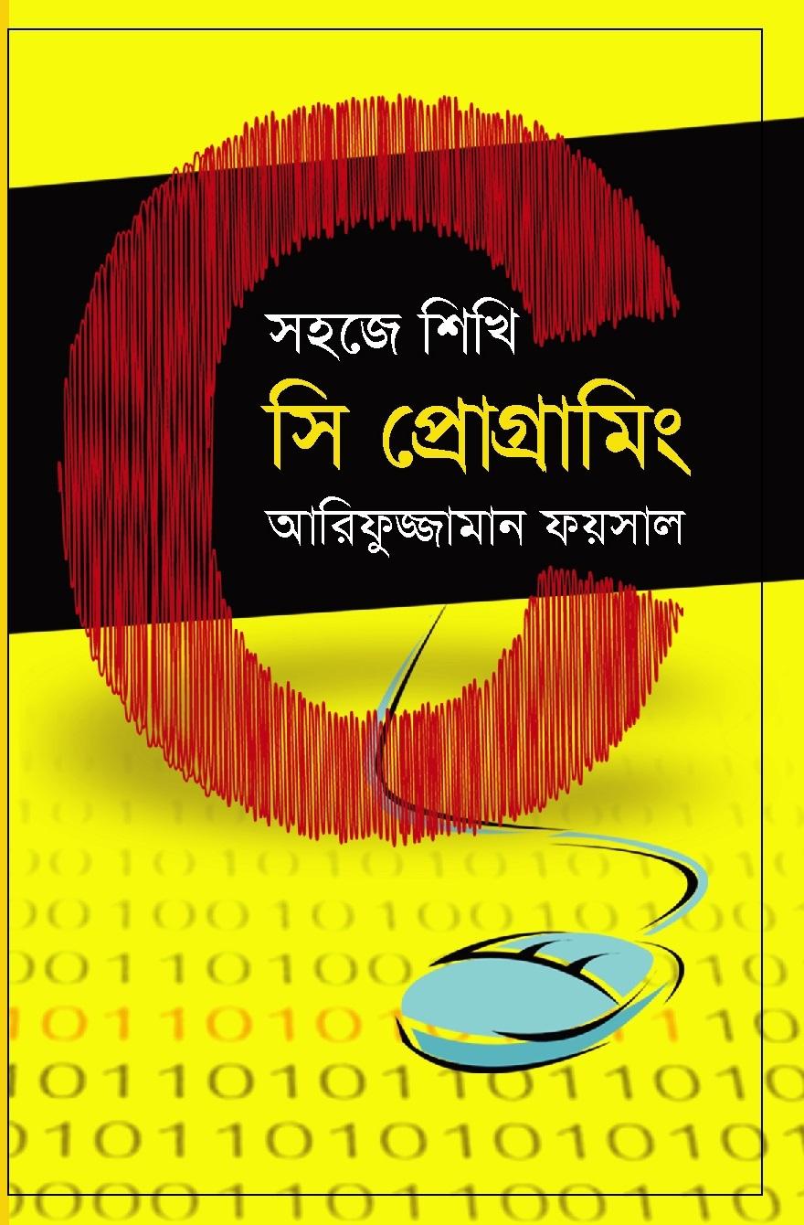 সহজে শিখি সি প্রোগ্রামিং  by  Arifuzzaman Faisal