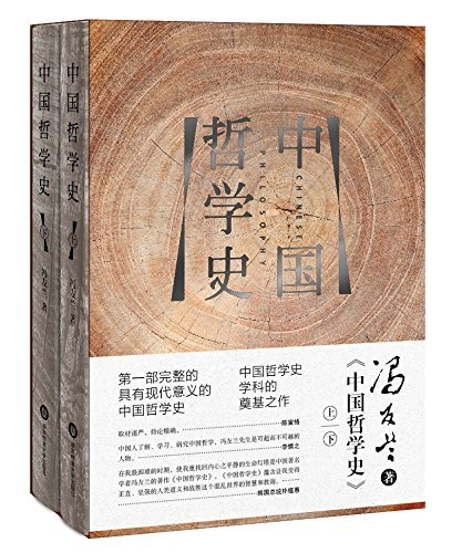 Chinese Philosophy 中国哲学史  by  Feng Youlan 冯友兰