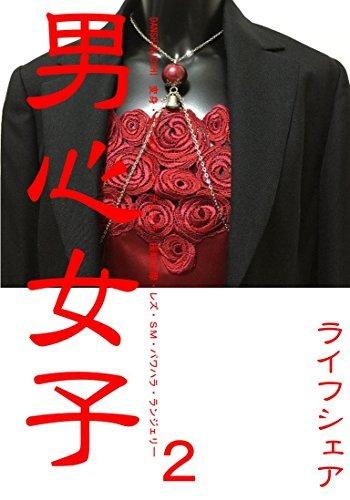 danshinjoshi002 danshinjosi  by  LifeShare