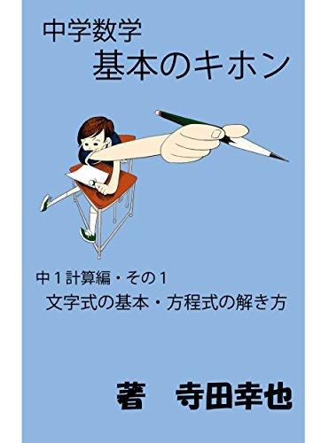 chugakucugakukihonnokihon: chuichikeisanhensonoichi mojisikinokihon-houteisikinotokikata TeradaKoya