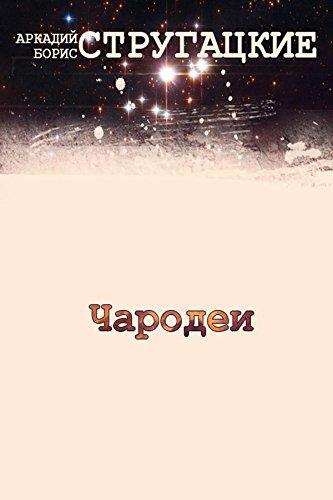 Чародеи  by  Стругацкие Аркадий и Борис