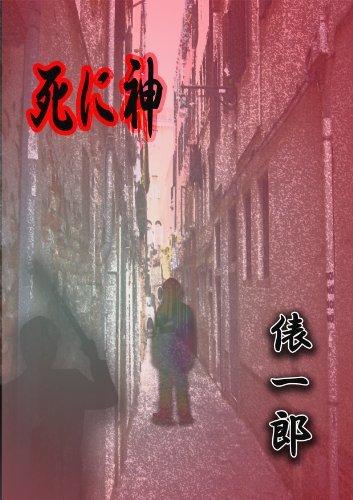 shinigami  by  tawara ichirou