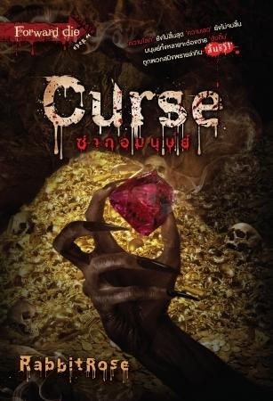 Curse ซากอมนุษย์ (Forward die, #4)  by  RabbitRose