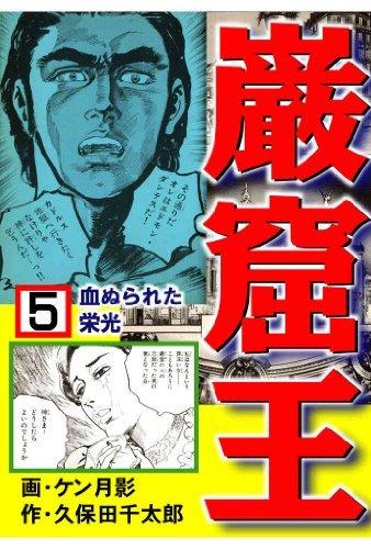 巌窟王 5 血ぬられた栄光  by  ケン 月影