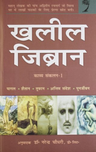 Khalil Gibran  by  Dr. Narendra Choudhry