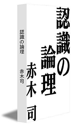 ninshikinoronri  by  tsukasa akagi