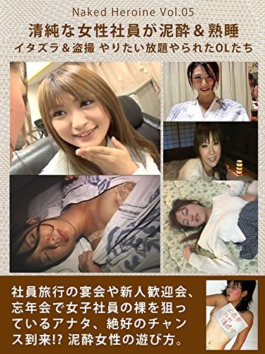 She Gets Drunk and Has Slept (Abnormal and Erotic Serious Incidents)  by  eichi labo