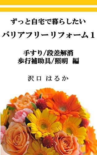 Barier Free Reform One Zutto Jitaku-de Kurashitai: Tesuri Dansa-Kaisho Hokou-hojogu Shoumei Hen Kaichiku  by  Sawaguchi Haruka