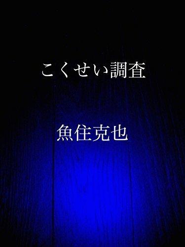 kokusei chousa Uozumi Katsuya