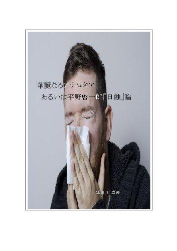 kareinaruanarogiaaruihahiranokeiichirouniishokuron  by  murasameharuhi
